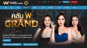 W88 สุดยอดเว็บพนันของเมืองไทย