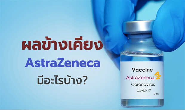 You are currently viewing Astrazeneca มีอาการข้างเคียงอย่างไรบ้าง